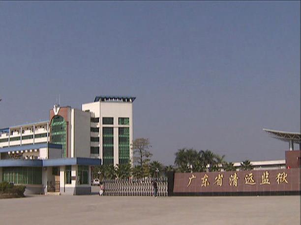 广东省清远某监狱